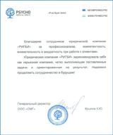 Изображение - Регистрация индивидуального предпринимателя (ип) в краснодаре psyho_s